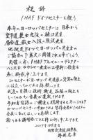 171003_grußbotschaft_nobetsu
