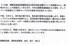 171003_grußbotschaft_tokugawa