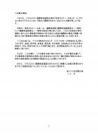 171006_Grußwort_japanisch_web